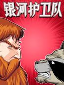 银河护卫队:劲爆混编无限漫画 第5话
