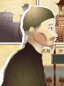 刘铭传漫画大赛台湾作品 第25回