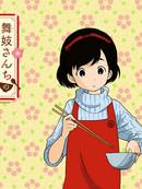 舞伎家的料理人 第2话