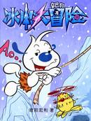 辛巴狗冰川大冒险漫画
