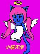 小猫天使 第6回