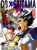 龙珠x一拳超人漫画