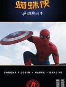 蜘蛛侠:英雄归来 第2话