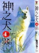 神之犬 第7卷