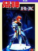 恶神RX 第2卷