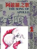 阿波罗之歌 第3卷