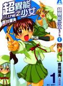 超异能少女 第1卷