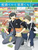 鲛岛君和笹原君 漫画