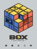 Box~有什么在匣子里~ 第4话
