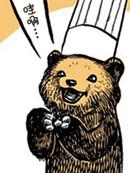 小熊面包房漫画