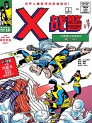Uncanny X-men漫画