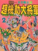 BB战士-超机动大將军 第3卷