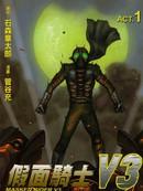 假面骑士V3 第2卷