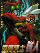 假面骑士-强人 第2卷