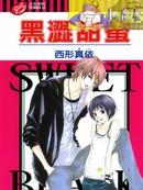 黑涩甜蜜 第1卷