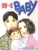 想要一个BABY 第1卷