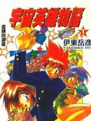 宇宙英雄物语 第8卷