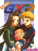 天地无用GXP 第1卷