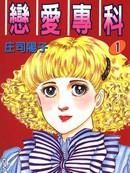恋爱专科 第2卷
