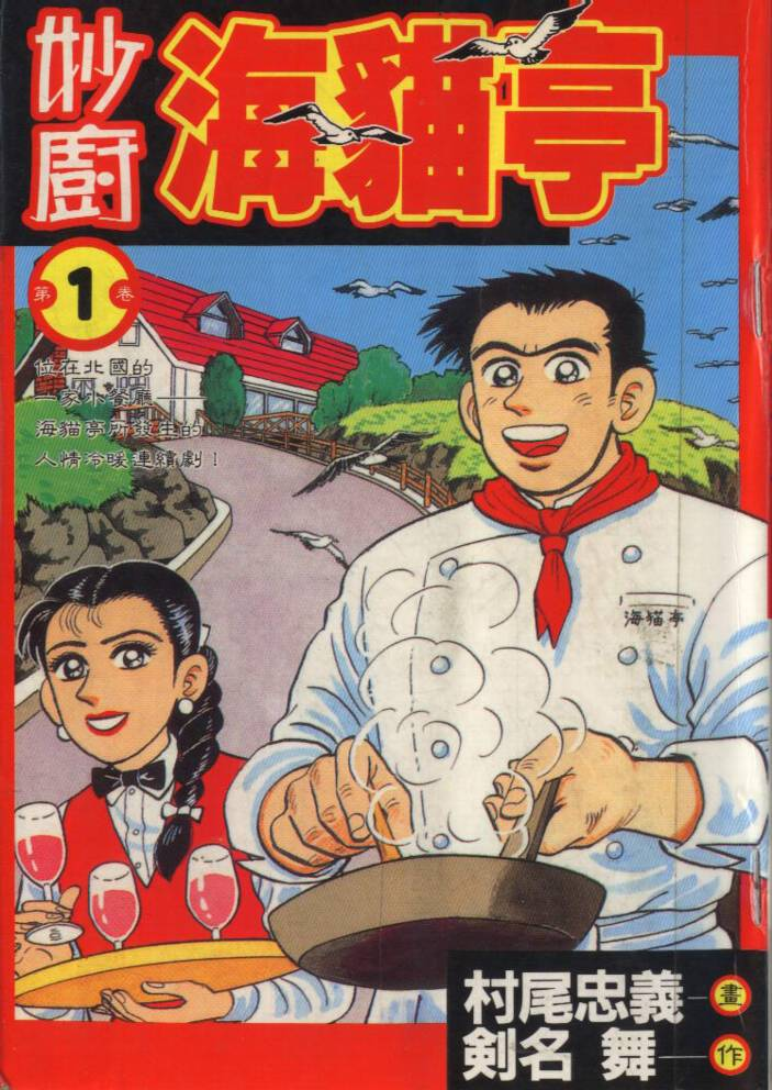 妙厨海猫亭 第1卷