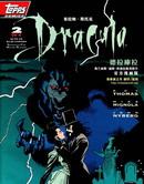 吸血鬼·惊情四百年漫画
