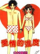 爱情的进度漫画