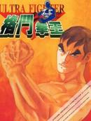 格斗拳王漫画