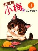 虎斑猫小梅 第4卷