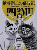 伊藤润二の猫日记 第1卷