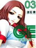 GE good ending 第40话