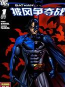 蝙蝠侠已死