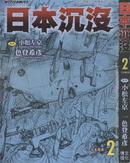 日本沉沒 第14卷