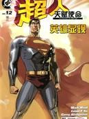 超人-天赋使命 第3话