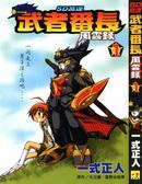 SD高达-武者番长风云录 第1卷