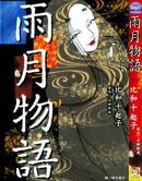 雨月物语 第1卷