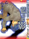 蓝色阴影 第1卷