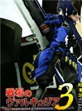 战场女武神3 第7话