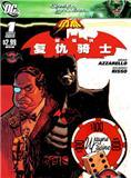 闪点 蝙蝠侠复仇骑士 第3话