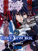 CLOCK WORK 第9话