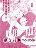 恋之花double漫画