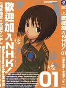 欢迎加入NHK! 第8卷