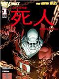 Deadman死人漫画